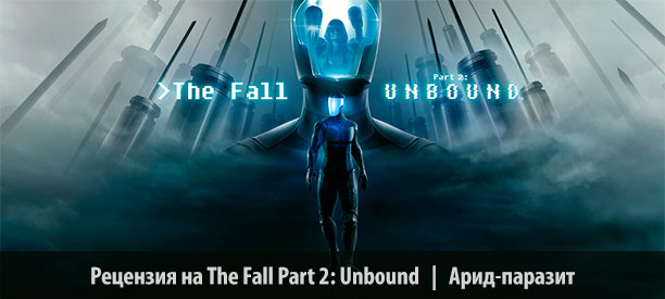 Fall Part 2 Unbound review
