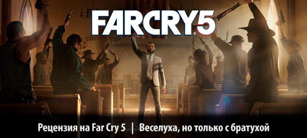 banner_st-rv_farcry5_pc.jpg