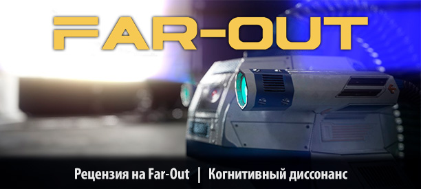 banner_st-rv_farout_pc.jpg