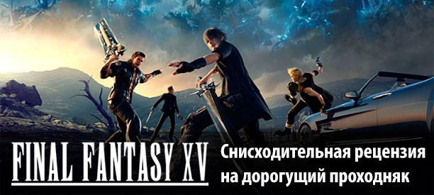 banner_st-rv_finalfantasy15_xo.jpg
