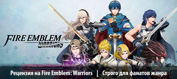 banner_st-rv_fireemblemwarriors_3ds.jpg