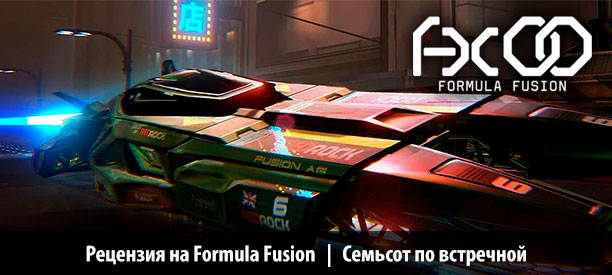 banner_st-rv_formulafusion_pc.jpg