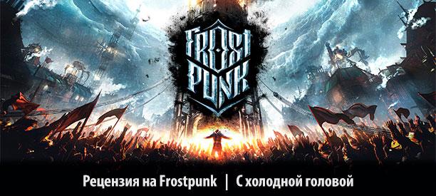 banner_st-rv_frostpunk_pc.jpg