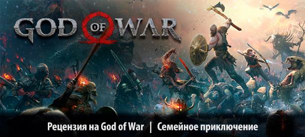 banner_st-rv_godofwar_ps4.jpg
