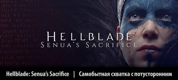 banner_st-rv_hellbladess_pc.jpg