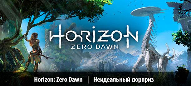 banner_st-rv_horizonzerodawn_ps4.jpg