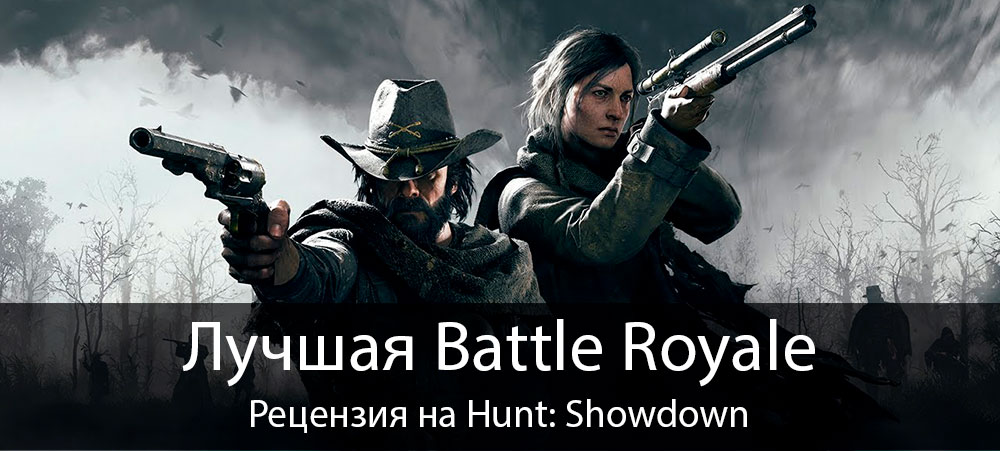 banner_st-rv_huntshowdown_pc.jpg
