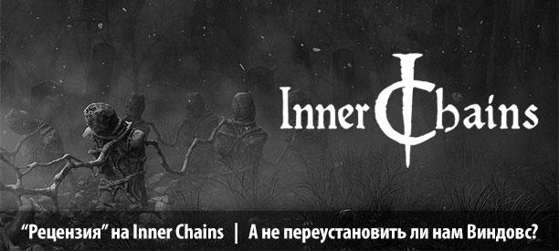 banner_st-rv_innerchains_pc.jpg