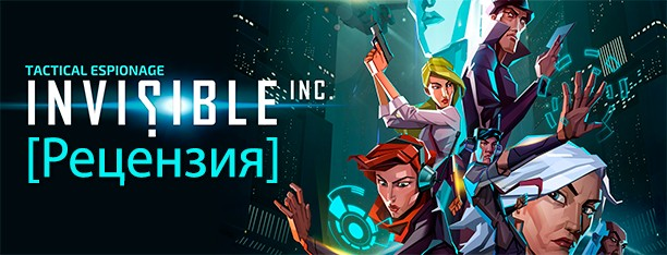 banner_st-rv_invisibleinc_pc.jpg