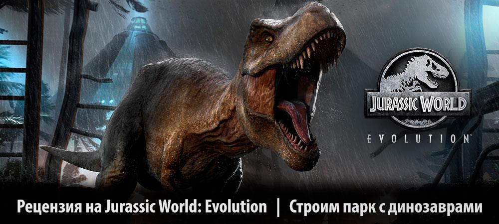 banner_st-rv_jurassicworldevolution_pc.j