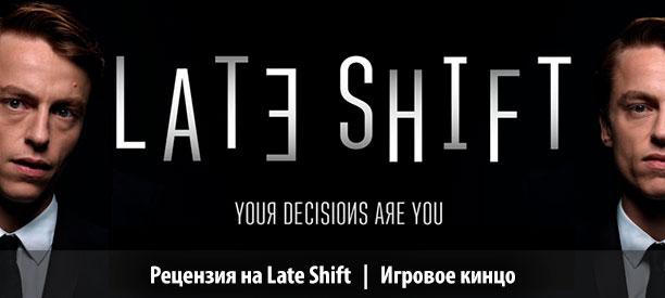 banner_st-rv_lateshift_pc.jpg