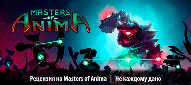 banner_st-rv_mastersofanima_pc.jpg