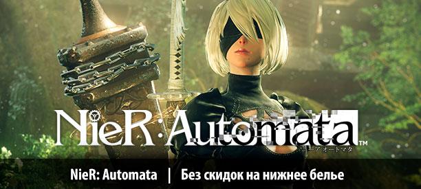 banner_st-rv_nierautomata_ps4.jpg