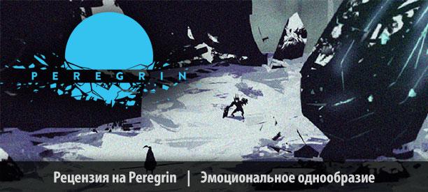 banner_st-rv_peregrin_pc.jpg