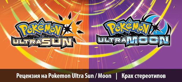 banner_st-rv_pokemoonultrasunmoon_3ds.jpg