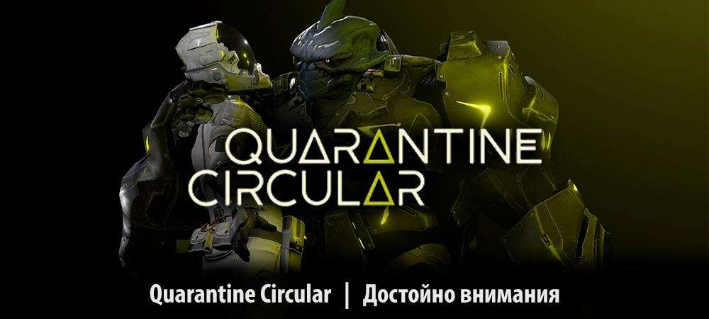 banner_st-rv_quarantinecircular_pc.jpg