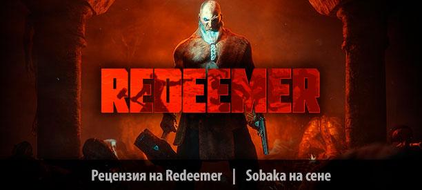 banner_st-rv_redeemer_pc.jpg