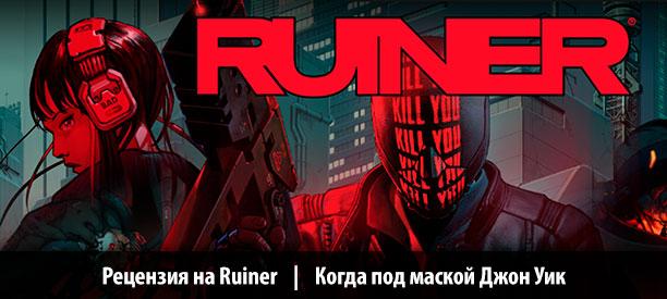 banner_st-rv_ruiner_pc.jpg