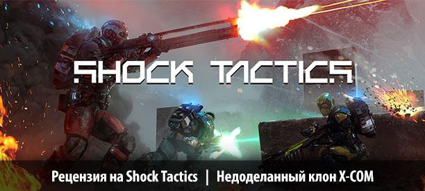 banner_st-rv_shocktactics_pc.jpg