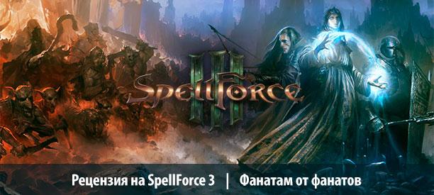 banner_st-rv_spellforce3_pc.jpg