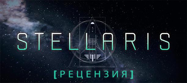 banner_st-rv_stellaris_pc.jpg