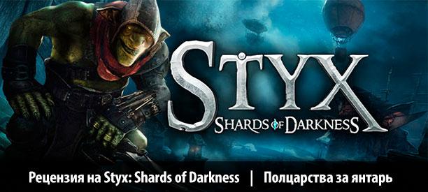 banner_st-rv_styxshardesofdarkness_pc.jpg
