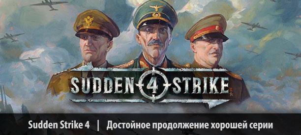 http://img.zoneofgames.ru/ushki/st/rv/banner_st-rv_suddenstrike4_pc.jpg