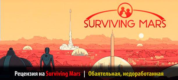 banner_st-rv_survivingmars_pc.jpg