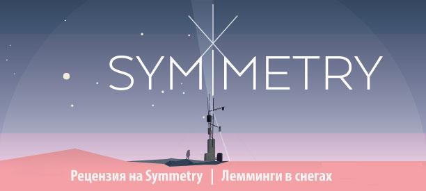 banner_st-rv_symmetry_pc.jpg