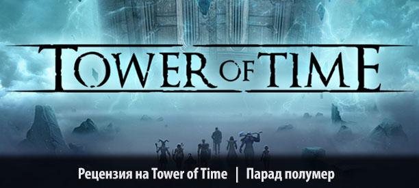 banner_st-rv_toweroftime_pc.jpg
