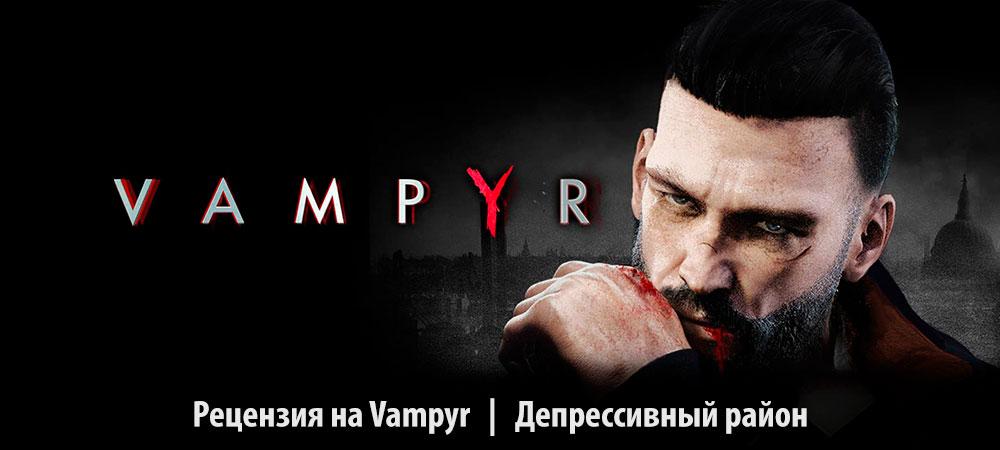 banner_st-rv_vampyr_pc.jpg