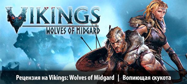 banner_st-rv_vikingswolvesofmidgard_pc.jpg