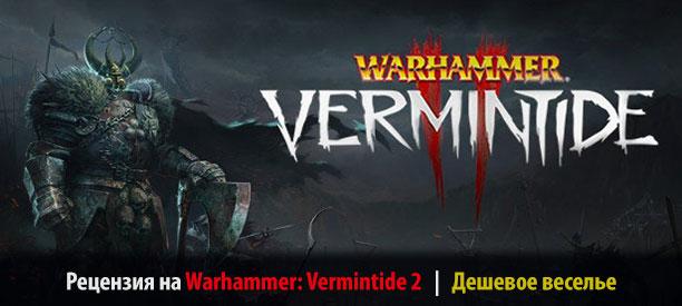 banner_st-rv_warhammervermintide2_pc.jpg