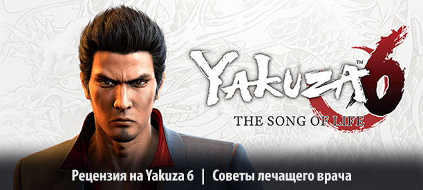 banner_st-rv_yakuza6_ps4.jpg