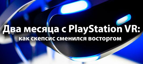 banner_st-vf_playstationvr.jpg