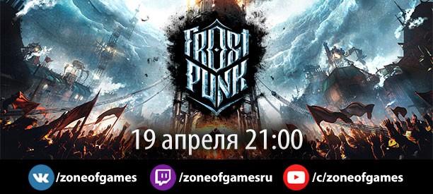 stream стрим трансляция zoneofgames