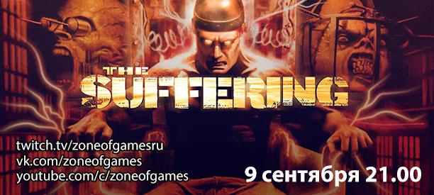 banner_stream_suffering_pc.jpg