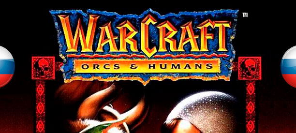 Вышла локализация Warcraft: Orcs and Humans