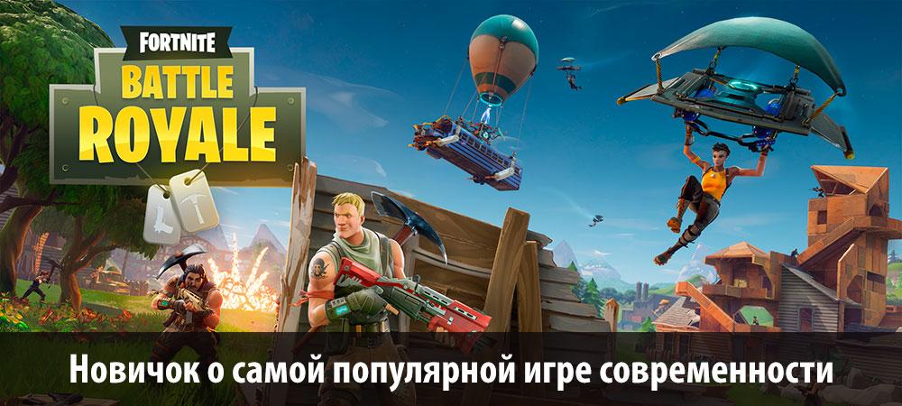 [Впечатления] «Fortnite: Королевская битва» (Fortnite: Battle Royale) (PC)