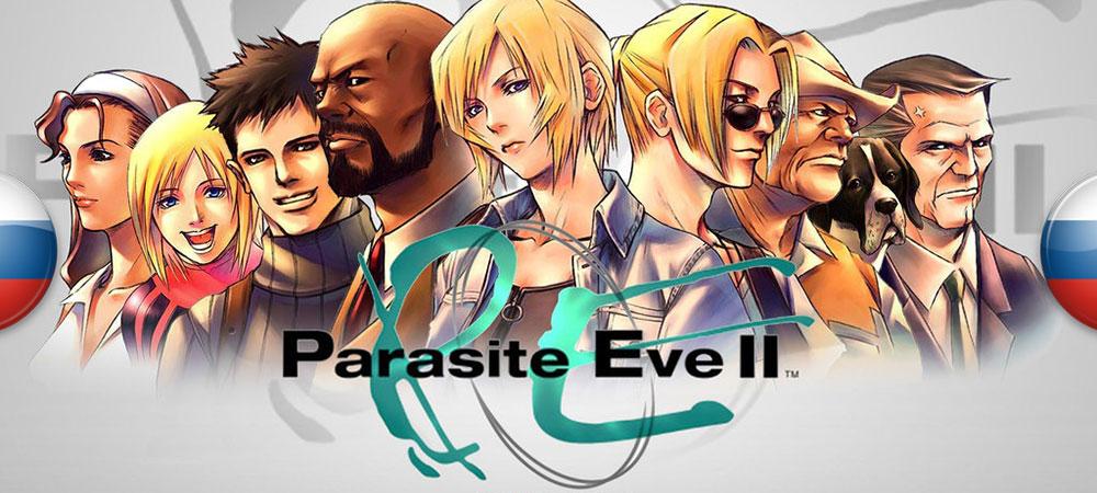 Новости от ZeroLabs: релиз промежуточной версии перевода Parasite Eve 2