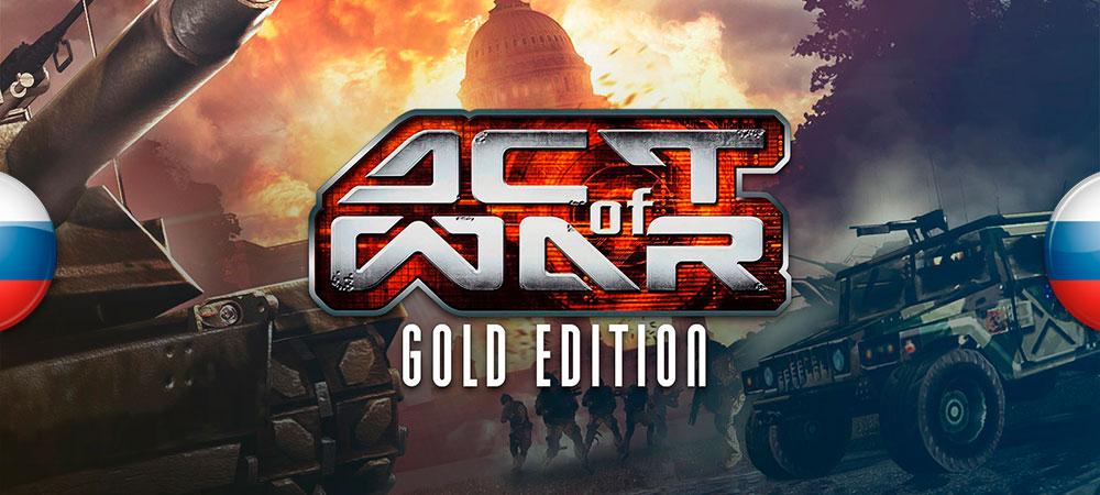 В архив добавлены локализации для игр серии Act of War