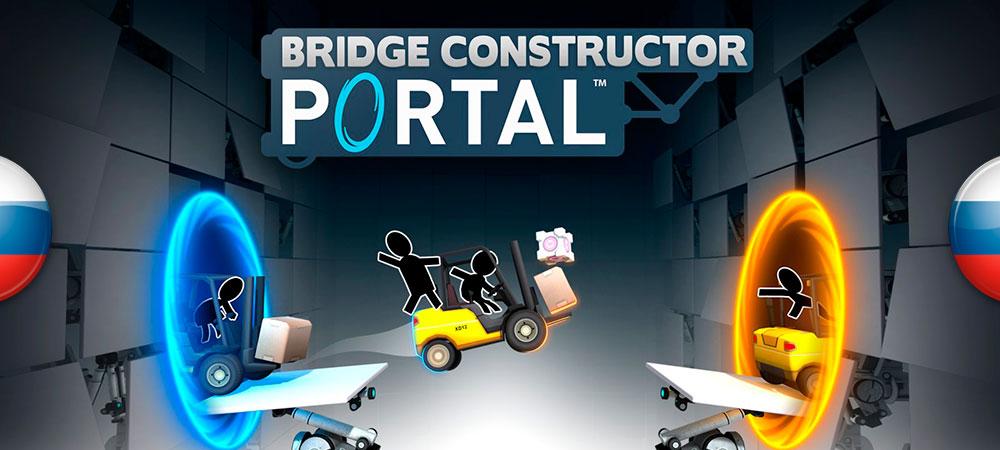 155036-banner_pr_bridgeconstructorportal