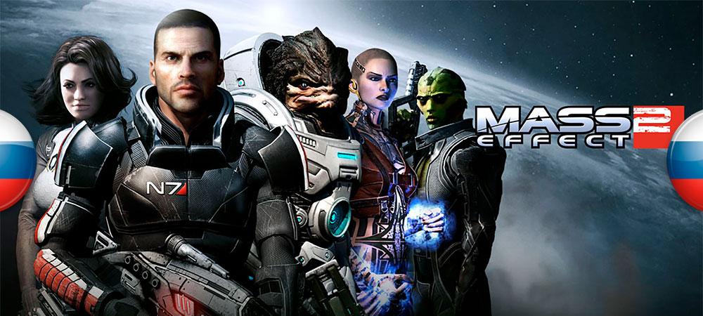 Обновление архива переводов (Mass Effect 2)