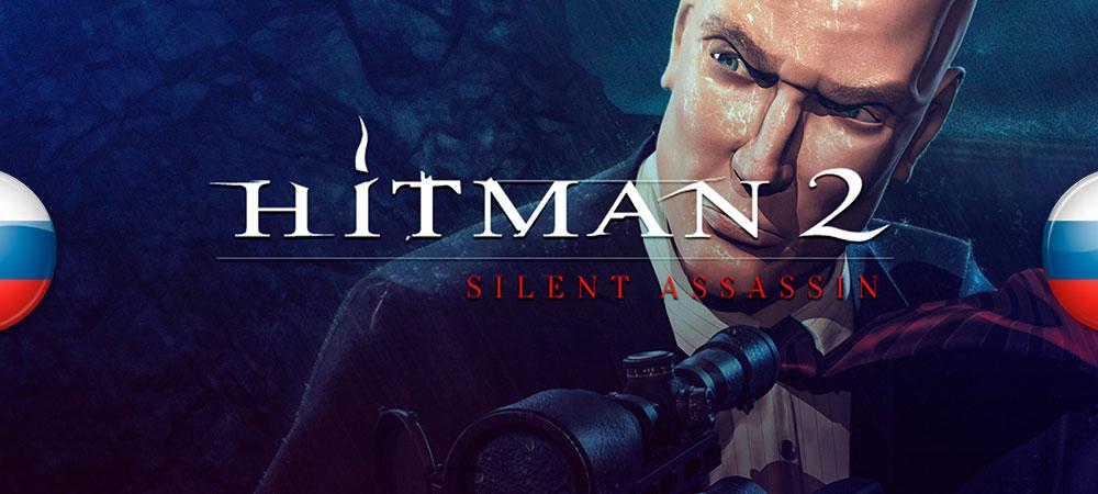 Обновление архива переводов (Hitman 2: Silent Assassin)