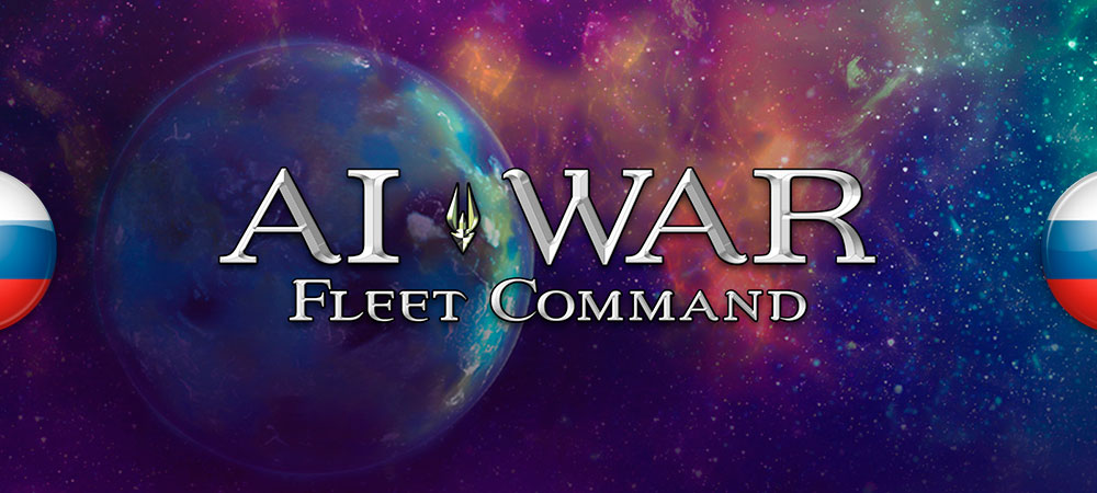 Обновление архива переводов (AI War: Fleet Command)