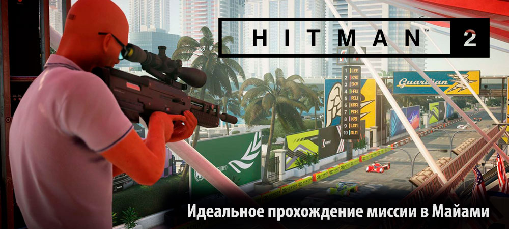 210902-banner_vid_hitman2.jpg