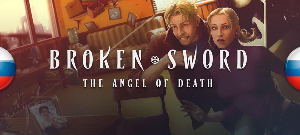 Обновление архива переводов (Broken Sword: The Angel of Death)