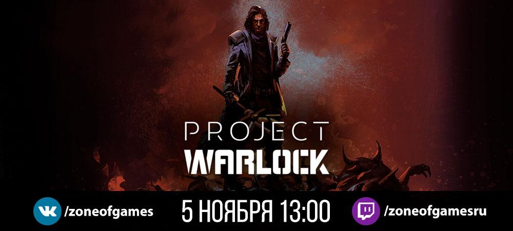 120838-banner_stream_20181105_projectwar