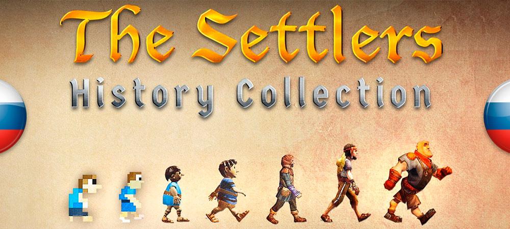 Обновление архива переводов (The Settlers: History Collection)
