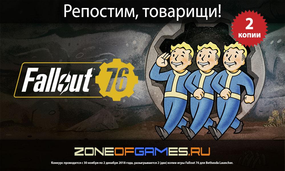 161005-banner_conk_20181130_Fallout76.jp